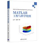 MATLAB工程与科学绘图