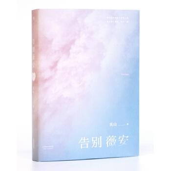 告别薇安(pdf+txt+epub+azw3+mobi电子书在线阅读下载)