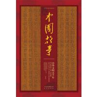 中国故事―中华文明五千年