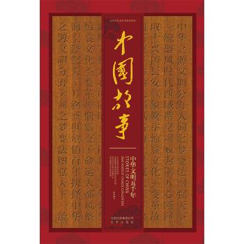 中国故事—中华文明五千年