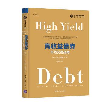 高收益债券:市场交易指南精装印刷。高收益债券市场利润丰厚,尚未充分开发。对机构和个人投资者来说,现在是进入这个市场掘金的好时机