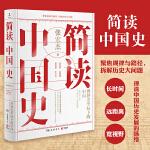 简读中国史(限量签名本,张宏杰重磅新作)