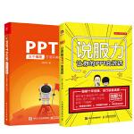【全2册】PPT之光:三个维度打造完#PPT+让你的PPT会说话幻灯片PPT设计制作教程办公自动化软