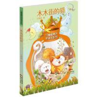 红蜻蜓原创桥梁书系列:木木街的猫 新世纪出版社
