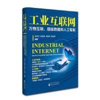 工业互联网:万物互联、超级数据和人工智能 余来文 经济科学出版社