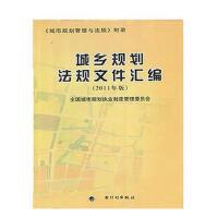 2020年(沿用2011年版) 注册城市规划师执业资格考试教材/城乡规划法规文件汇编