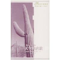 【旧书二手书9成新】天空的皮肤 (墨)波尼亚托夫斯卡 9787020040414 人民文学出版社