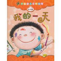 中国幼儿百科全书(0-3岁)--我的一天