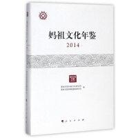 妈祖文化年鉴 2014