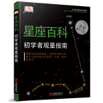 DK星座百科:初学者观星指南