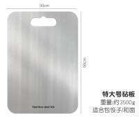 304不锈钢砧板菜板家用双面加厚大号擀面板厨房