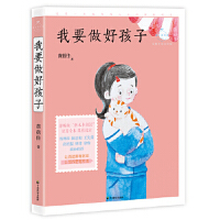 我要做好孩子 黄蓓佳 9787514513943 中国致公出版社威尔文化图书专营店