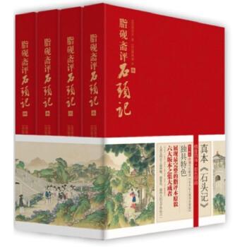 脂砚斋评石头记(pdf+txt+epub+azw3+mobi电子书在线阅读下载)