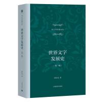 世界文字发展史(第三版)(语言学经典文丛)