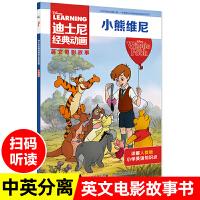 迪士尼经典动画英文电影故事【小熊维尼】双语故事大电影绘本 儿童幼儿园绘本阅读书8-12岁英语绘本小学生一二三年级英语知识