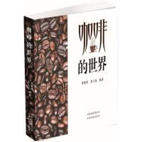 咖啡的世界 李维锦,李三强 编著