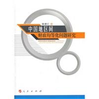 【人民出版社】 中国地区间财政均等化问题研究