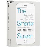 屏幕上的聪明决策:抓住多屏时代的消费冲动与商业机会