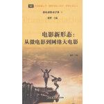 中国传媒大学潘桦导演工作室系列丛书 微电影指南手册 1