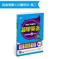 简单英语 阅读理解120篇特训(高二) (2019版)