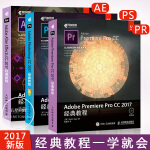 【赠杯垫】Photoshop CC 2017+Premiere Pro 2017+ After Effects Ado
