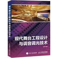 现代舞台工程设计与调音调光技术 舞台音响灯光建声 影像技术设计方法使用技巧 音响技术书籍 舞台效果制作教程书籍 灯光设计