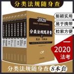 正版 全套 2020 国家统一法律职业资格考试分类法规随身查 司法考试2020司考法规法条汇编随身查