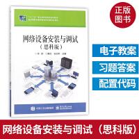 网络设备安装与调试(思科版)交换机配置文件管理VLAN配置划分通信技术教程书籍 三层交换机配置VTP技术STP技术DH