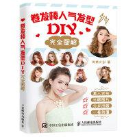 卷发棒人气发型DIY完全图解 发型设计 卷发设计