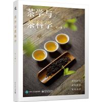 茶学与茶科学