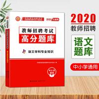 教师招聘考试2020语文学科专业知识高分题库(中小学通用)