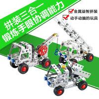 金属拼装积木儿童拆装玩具合金模型螺母组合动手组装车益智工程车