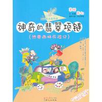 【二手9成新】 神奇的翡翠项链(热带雨林历险记)9787547706985 北京日报出版社(原同心出版社)