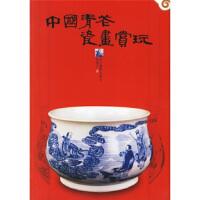 中国青花瓷画赏玩