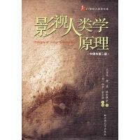 影视人类学原理(中译本第二版)