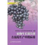 植物生长调节剂在葡萄生产中的应用(优质葡萄生产丛书)