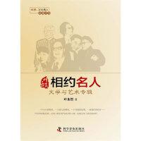 科学、文化与人经典文丛--叶永烈相约名人(套装2册)(文学与艺术专辑 +科技与科普专辑