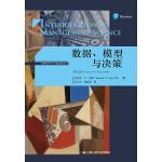 数据、模型与决策(第12版)(管理科学与工程经典译丛)