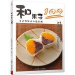 和果子100(日式传统点心轻松做)
