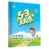 53天天练 小学英语 三年级下册 WY(外研版)2020年春(含测评卷及答案册)