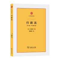 行政法(第六版・中文修订版)(日本法译丛)商务印书馆