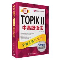 新TOPIK II中高级语法:全解全练红宝书 韩语考试 自学 中国宇航出版社