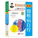 图解腰椎病自疗―健康中国2030家庭养生保健丛书