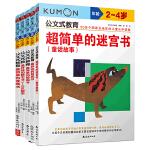 公文式教育:幼儿专注力开发情景游戏书2-4岁(共5册)