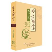 2012咬文嚼字合订本(货号:A7) 《咬文嚼字》编辑部编 9787532170609 上海文艺出版社威尔文化图书专营