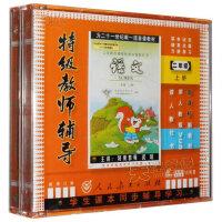 人教版新课标 小学语文教材 二年级语文上册8VCD光盘特级教师辅导