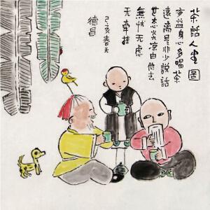 《茶话人生图》范德昌 原创真迹R3298