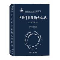 中华科学技术大词典・医学卷 商务印书馆