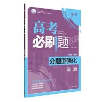 2018新版 高考必刷题分题型强化 政治 理想树67高考自主复习