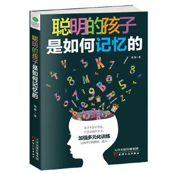 聪明的孩子是如何记忆的(pdf+txt+epub+azw3+mobi电子书在线阅读下载)
